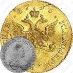 1 червонец 1796, СПБ