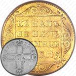 1 червонец 1797, СМ-ГЛ