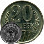 20 копеек 1977, перепутка