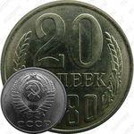 20 копеек 1980, перепутка (аверс штемпель 3.2 от 3 копеек 1979 года)