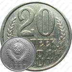 20 копеек 1984, перепутка (аверс штемпель 3.3 от 3 копеек 1981)