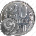 20 копеек 1990, перепутка (аверс штемпель 3.3 от 3 копеек 1981 года)