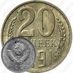 20 копеек 1991
