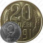 20 копеек 1991, Л