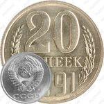 20 копеек 1991, М