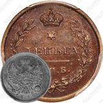 деньга 1814, СПБ-ПС
