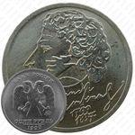 1 рубль 1999, Пушкин (ММД)