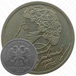 1 рубль 1999, Пушкин (СПМД)