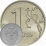 1 рубль 2005, ММД