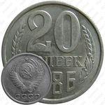 20 копеек 1986, перепутка (аверс 3 копеек 1979, 1981 гг.)