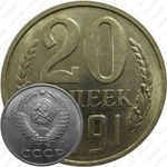 20 копеек 1991, перепутка, аверс штемпель 3.3 от 3 копеек 1981