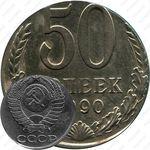 50 копеек 1990, на кружке 20 копеек