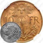 10 франков 1912