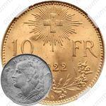 10 франков 1922