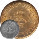 10 марок 1878, S
