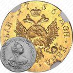 2 рубля 1756, СПБ