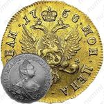 2 рубля 1758, ММД
