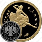 25 рублей 1994, балет, золото