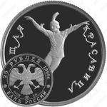 25 рублей 1995, красавица, платина
