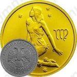 25 рублей 2002, Дева