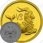 25 рублей 2002, Козерог