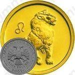 25 рублей 2002, Лев