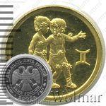 25 рублей 2003, Близнецы