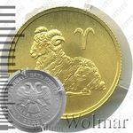 25 рублей 2003, Овен