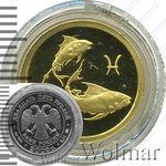 25 рублей 2003, Рыбы