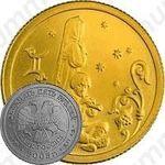 25 рублей 2005, Близнецы