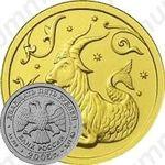 25 рублей 2005, Козерог