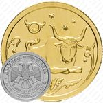 25 рублей 2005, Телец