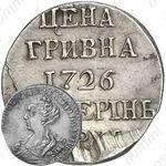 гривна 1726