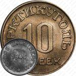 10 копеек 1946, Арктикуголь, о. Шпицберген