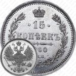15 копеек 1860, СПБ-ФБ, орёл другого рисунка, хвост уже