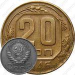 20 копеек 1946, перепутка (на кружке 3 копеек)