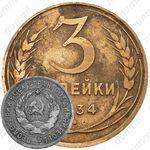 """3 копейки 1934, перепутка (вместо букв """"СССР"""" - черта, штемпель 1.2 от 20 копеек 1931 года)"""