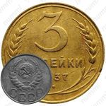 3 копейки 1937, перепутка (звезда маленькая, плоская, аверс от 20 копеек 1937 года, реверс штемпель Б)