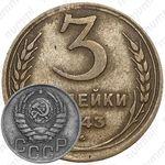 3 копейки 1943, перепутка (звезда маленькая, плоская, аверс штемпель 1.12 от 20 копеек 1943 года)