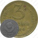 3 копейки 1946, в гербе 16 лент (герб 1948 года)