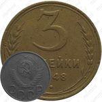 3 копейки 1948, штемпель 1.13В