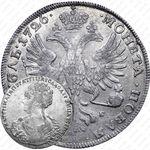 1 рубль 1726, СПБ, петербургский тип, портрет влево