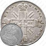 1 рубль 1727, Петр II, московский тип, четыре наплечника