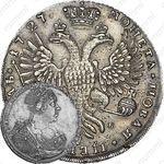 1 рубль 1727, СПБ, Екатерина, петербургский тип