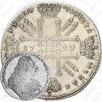 1 рубль 1729