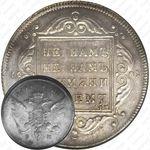 1 рубль 1796, БМ-СМ-ФЦ