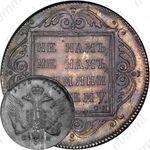 1 рубль 1796, БМ-СМ-ОМ