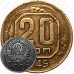 20 копеек 1945, перепутка
