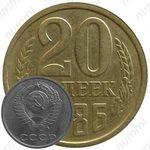20 копеек 1986, перепутка (на кружке 3 копеек)