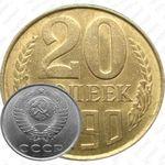 20 копеек 1990, перепутка (на кружке 3 копеек)